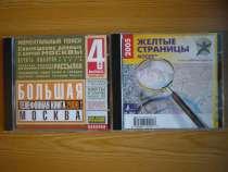 Справочники на дисках, в Москве