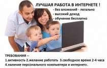 Женщины для работы на дому , без отрыва от семьи., в г.Белогорск