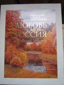 Подарочная книга, эксклюзивное издание, в Москве