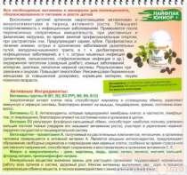 Натуральные витамины для детей Юниор. VISION, в Краснодаре