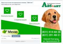 Оформление групп в соц сетях, в Москве