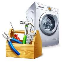 Ремонт стиральных машин и холодильников на дому, в Краснодаре