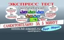 Тесты на заболевания, в Екатеринбурге