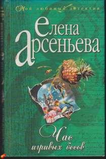 Елена Арсеньева - Час игривых бесов, в Москве
