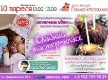 Шоколадный мастер-класс для детей!, в Челябинске