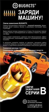 Свечи зажигания Бугаец BUGAETS В3 в Омске и диагностика ЭБУ, в Омске