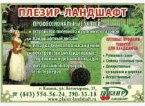 Благоустройство и озеленение, в Казани