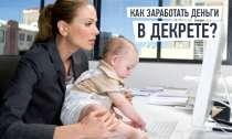 Надомная работа для каждого, в г.Симферополь