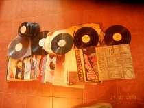 Продаются старые граммпластинки 50х - 80х годов, в Санкт-Петербурге