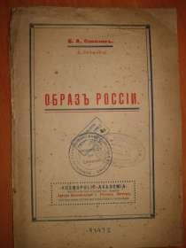 Соколов Б. А.(Б. Снежин). Образ России 1925, в г.Октябрьский