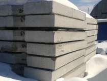 Продам плиты дорожные ПДН-14 размер 6,0*2,0*0,14, в Томске