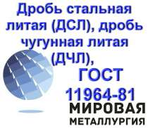 Дробь стальная литая (ДСЛ), дробь чугунная литая (ДЧЛ), дроб, в Новокузнецке