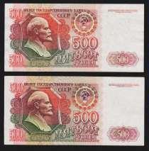 Банкноты 500 руб 1992 г - 2 штуки (разные звезды), в Екатеринбурге