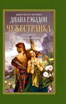 """Книга Диана Гэблтон """"Чужестранка"""", в Владивостоке"""