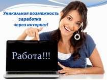 Требуется Оператор в интернет - магазин, в г.Симферополь