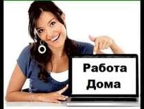 Подработка удаленно (возможно совмещение), в Астрахани