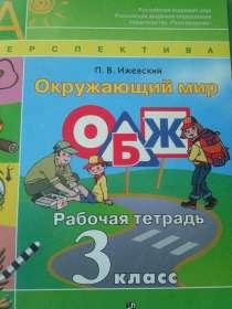 Рабочая тетрадь по ОБЖ 3 класс окружающий мир П. В. Ижевский, в Екатеринбурге