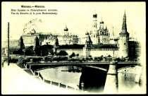 Редкая открытка. Москва. 1904 год, в Москве