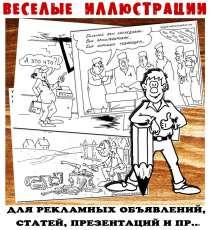 Услуги художника-карикатуриста, в Москве