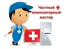 Ремонт и обслуживание компьютеров на дому, в Ангарске