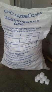 Таблетированная соль фильтра, в г.Солнечногорск