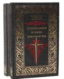 Криминальная история христианства, в Липецке