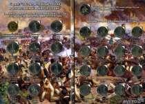 Бородино полный комплект 28 монет, в г.Ессентуки