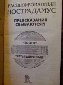 Зима Д. Зима Н. Расшифрованный Нострадамус, в Астрахани