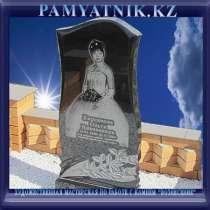 Новые формы и виды памятников из гранита, мрамора мазары, в г.Кокшетау