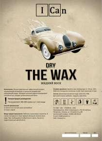 I CAN THE WAX - жидкий воск, в Санкт-Петербурге
