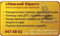 Услуги юриста по гражданским делам, авто-юрист, оценка ущерб, в Санкт-Петербурге