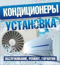 Установка, ремонт, монтаж, обслуживание кондиционеров, в Москве