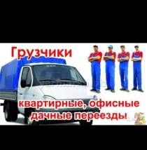Грузоперевозки-Грузчики, в Подольске