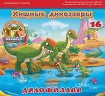 Динозавры и мир юрского периода номера 13 и 15, в г.Витебск