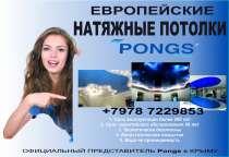 Европейские натяжные потолки PONGS, в г.Симферополь