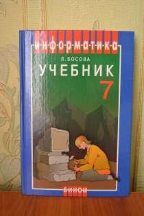 Информатика. Учебник для 7 класса. Босова Л. Л, в Ангарске