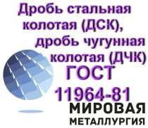 Дробь стальная колотая (ДСК), дробь чугунная колотая (ДЧК) Г, в Новокузнецке
