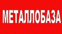 Продам Металлобазу, в г.Харьков