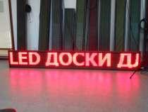 Светодиодная бегущая строка, в Красноярске