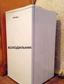 Аренда, холодильник, морозилка, рисоварка и т. д, в Челябинске