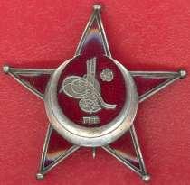 Турция Османская империя Галлиполийская звезда ПМВ, в Орле