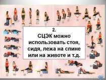 Переносной вибромассажер (СЦЭК), в г.Актау