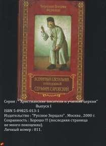 Религиозные книги, в Москве