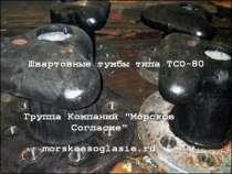 Швартовая Тумба ТСО-80, в Новороссийске