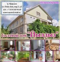 Крым, Морское, Гостевой дом «Йылдыз», в г.Судак