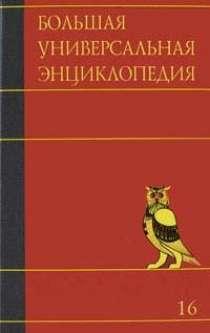 Большая универсальная энциклопедия 20 томов, в Северодвинске