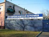 Набор по обучению водителей погрузочной техники, в г.Днепропетровск