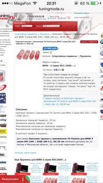 Комплект пружин с занижением TA-Technix bmw e92, в Москве