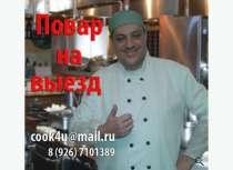 Повар на выезд, обеды, шашлыки , в Москве