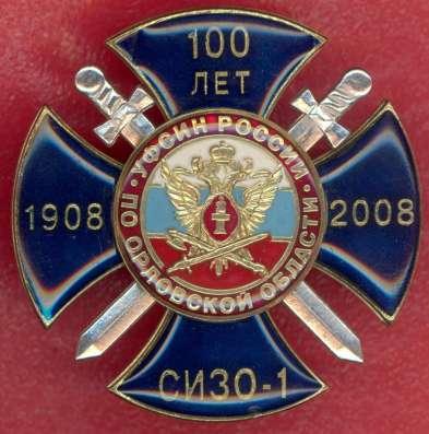 Знак 100 лет СИЗО УФСИН Орловской области Орел